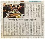 日経新聞 2014年1月15日に紹介されました