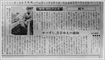 日経新聞 2014年1月28日に紹介されました