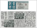 産経新聞 2012年7月29日に紹介されました