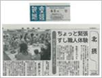 産経新聞 2013年4月1日に紹介されました