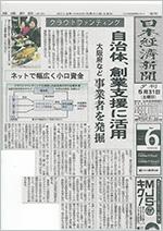 日経新聞 2014年5月31日に紹介されました