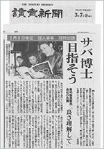 産経新聞 2014年3月7日に紹介されました