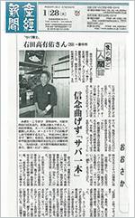 読売新聞 2014年1月28日に紹介されました