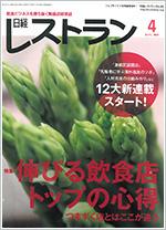 日経レストラン 2014年4月号で紹介されました