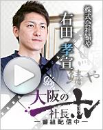 大坂の社長TV