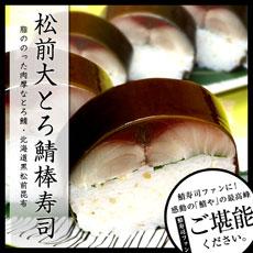 松前大とろ鯖寿司テレビで大絶賛!注文殺到中!!青森県八戸産の脂ののった肉厚なとろ鯖を北海道産の黒松前昆布を使用し、上品な味に仕上がった逸品です。