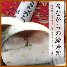 昔ながらの鯖寿司