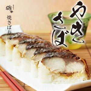 画像1: 焼さば寿司