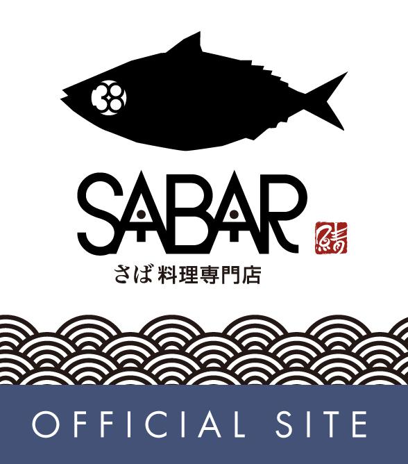 """""""とろさば料理専門店SABAR"""""""