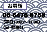 """""""お電話"""""""